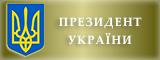 ПРЕЗИДЕНТ-УКРАЇНИ