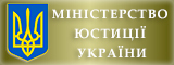 міністерство-юстиції-україни
