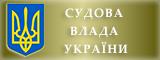 судова-влада-україни