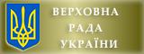 верховна--рада--україни