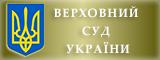 верховний-суд-україни