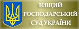 вищий-господарський-суд-україни